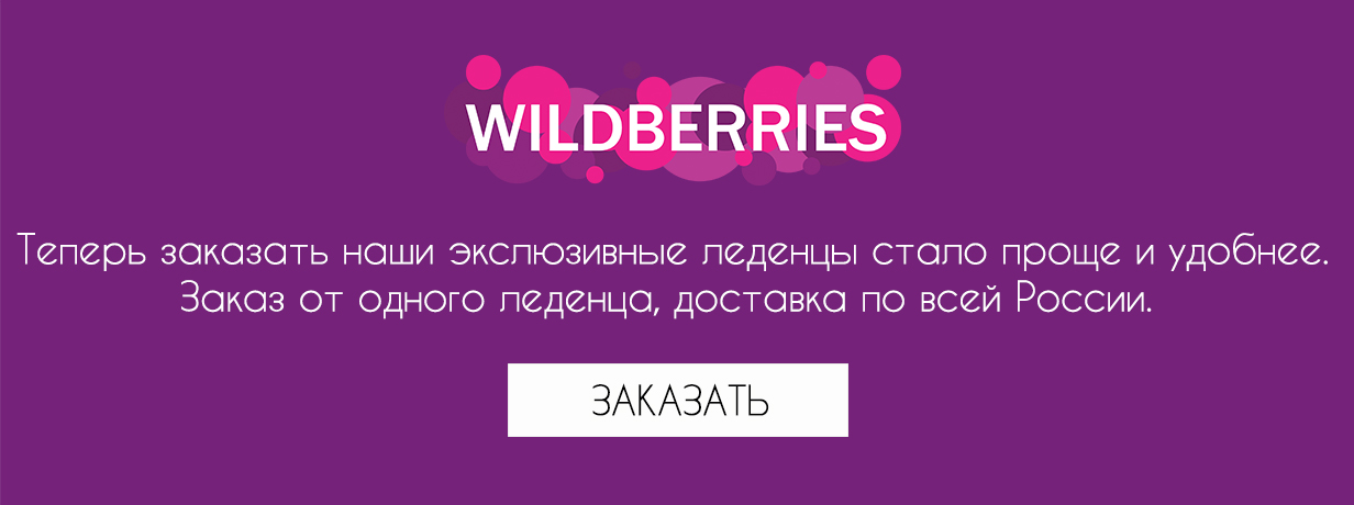 #WILDBERRIES